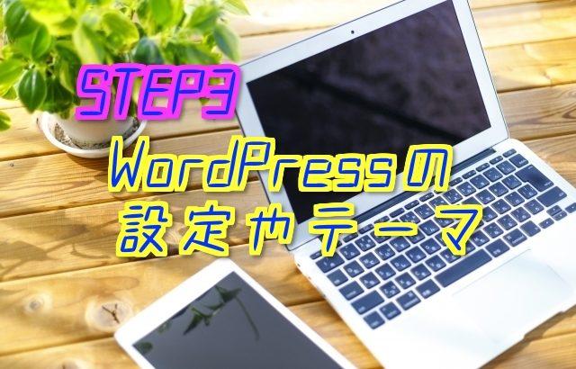 【初心者ブログ開設方法 STEP3】WordPressのテーマなどの設定を色々しましょう!