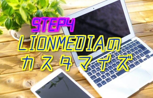 【初心者ブログ開設方法 STEP4】WordPressのLION MEDIAを自分用にカスタマイズしよう!