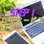 【初心者ブログ開設方法 STEP1】どのブログサービスを使うかを選ぼう!WordPressが特におすすめな理由