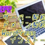 【初心者ブログ開設方法 STEP2】WordPressでブログを開設するためにサーバーとドメインを用意してWordPressをインストールするよ!