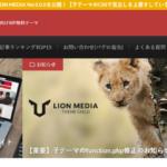 LION MEDIAの見出しデザイン一覧&自分の好きなデザインを追加する方法!